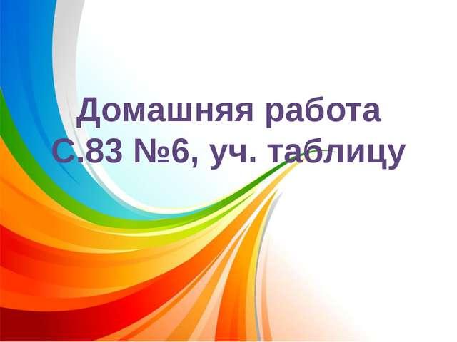 Домашняя работа С.83 №6, уч. таблицу
