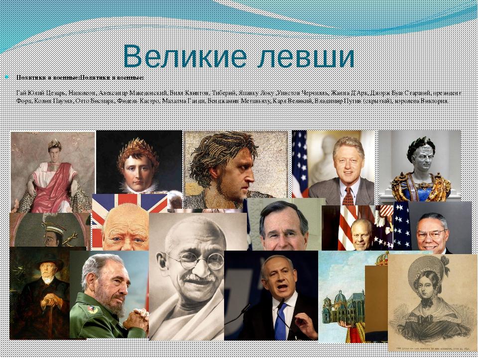 Великие левши Политики и военные:Политики и военные: Гай Юлий Цезарь, Наполео...