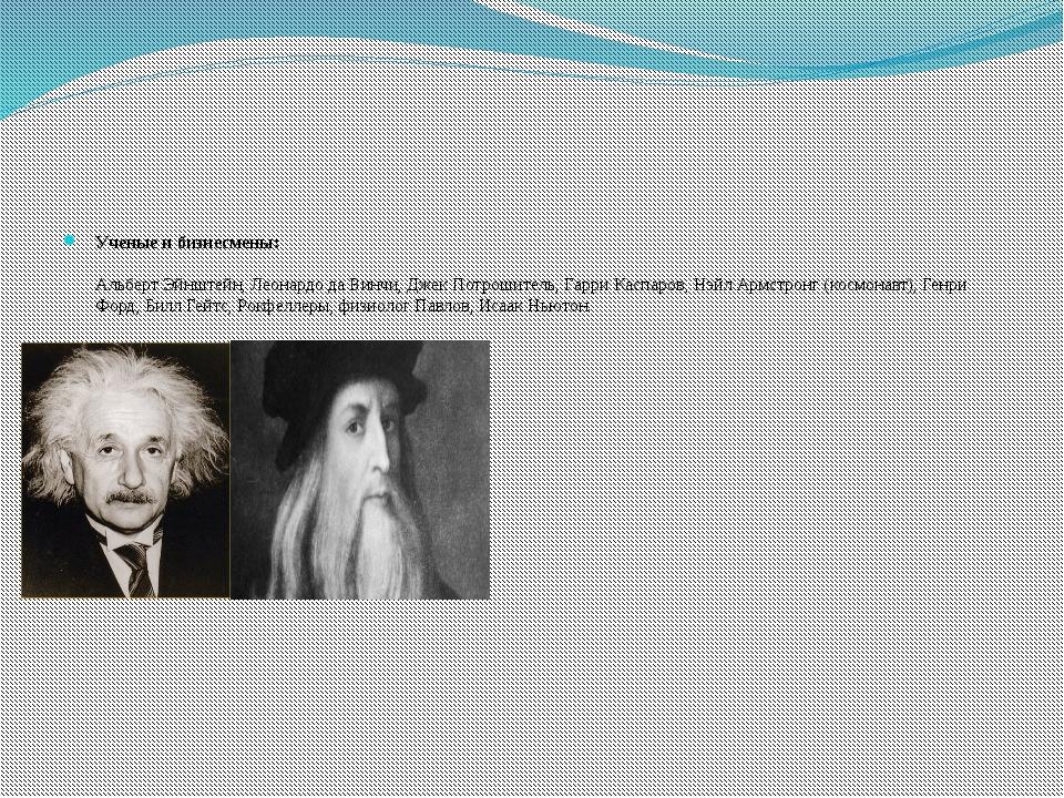 Ученые и бизнесмены: Альберт Эйнштейн, Леонардо да Винчи, Джек Потрошитель,...