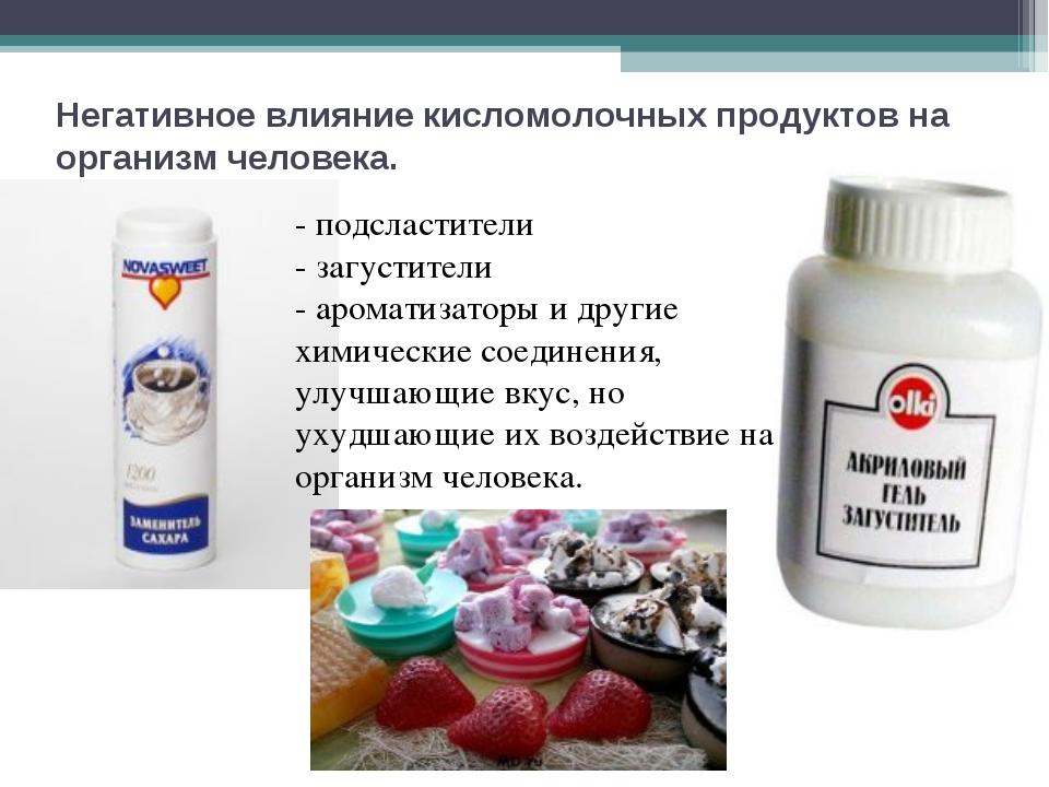 Негативное влияние кисломолочных продуктов на организм человека. - подсластит...
