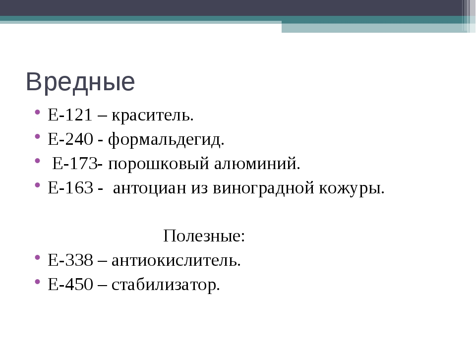 Е-121 – краситель. Е-240 - формальдегид. Е-173- порошковый алюминий. Е-163 -...