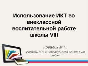 Использование ИКТ во внеклассной воспитательной работе школы VIII Ковалик М.Н