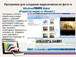 Программа для создания видеоклипов из фото и видео Программа способна обрабат
