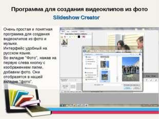 Программа для создания видеоклипов из фото Очень простая и понятная программа