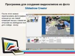 Программа для создания видеоклипов из фото После этого можно перетаскивать фо