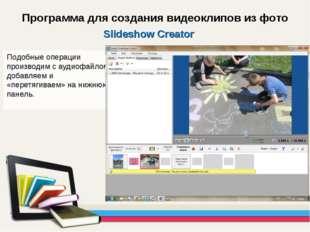 Программа для создания видеоклипов из фото Подобные операции производим с ауд