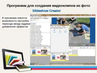 Программа для создания видеоклипов из фото В программе имеются возможности на