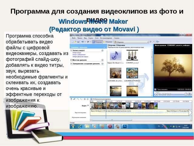 Программа для создания видеоклипов из фото и видео Программа способна обрабат...