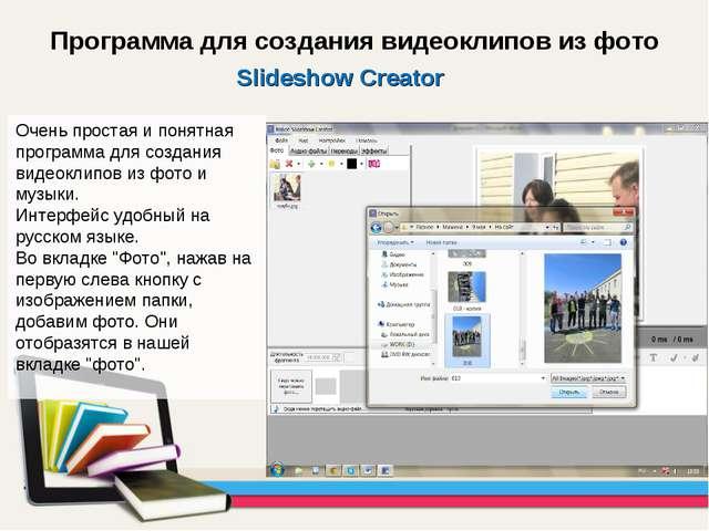 Программа для создания видеоклипов из фото Очень простая и понятная программа...