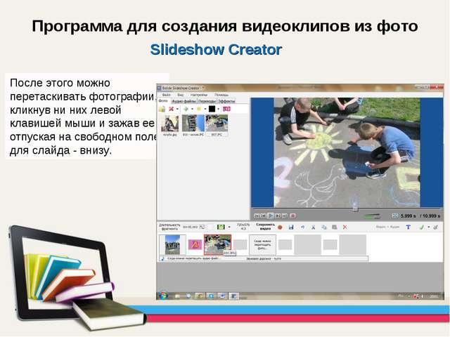 Программа для создания видеоклипов из фото После этого можно перетаскивать фо...