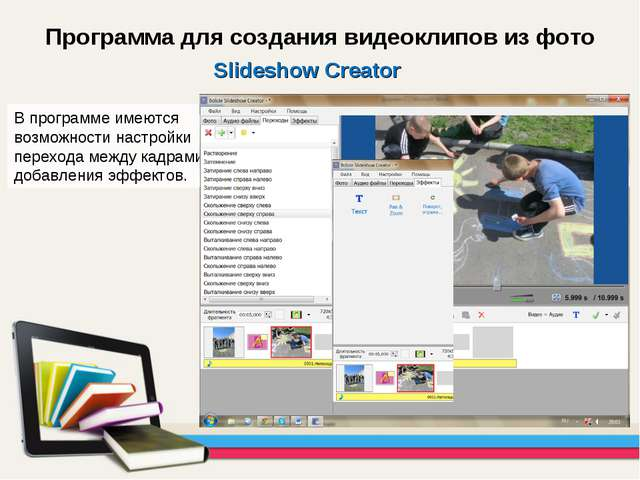 Программа для создания видеоклипов из фото В программе имеются возможности на...