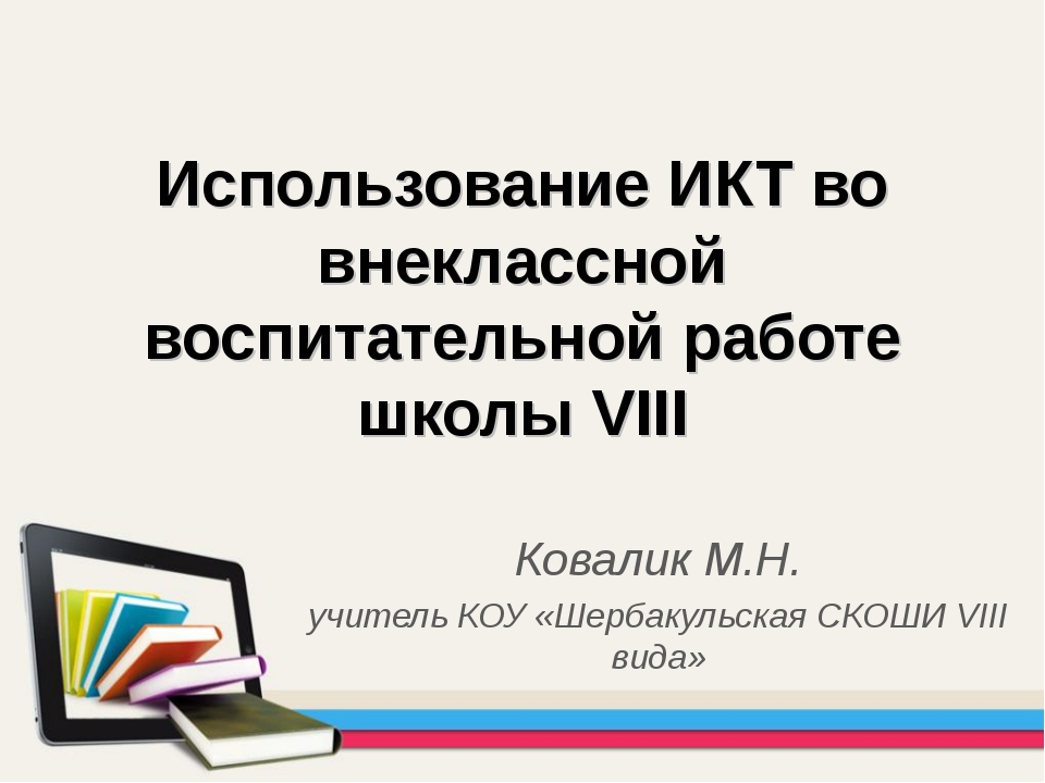 Использование ИКТ во внеклассной воспитательной работе школы VIII Ковалик М.Н...