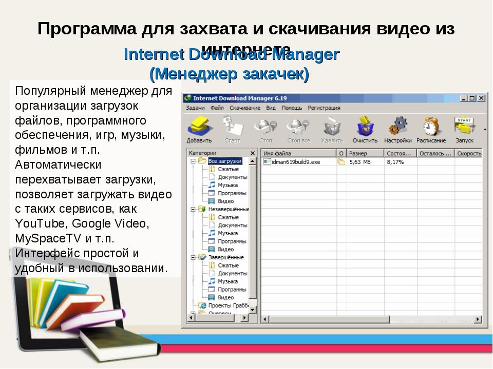 Программа для захвата и скачивания видео из интернета Популярный менеджер для...