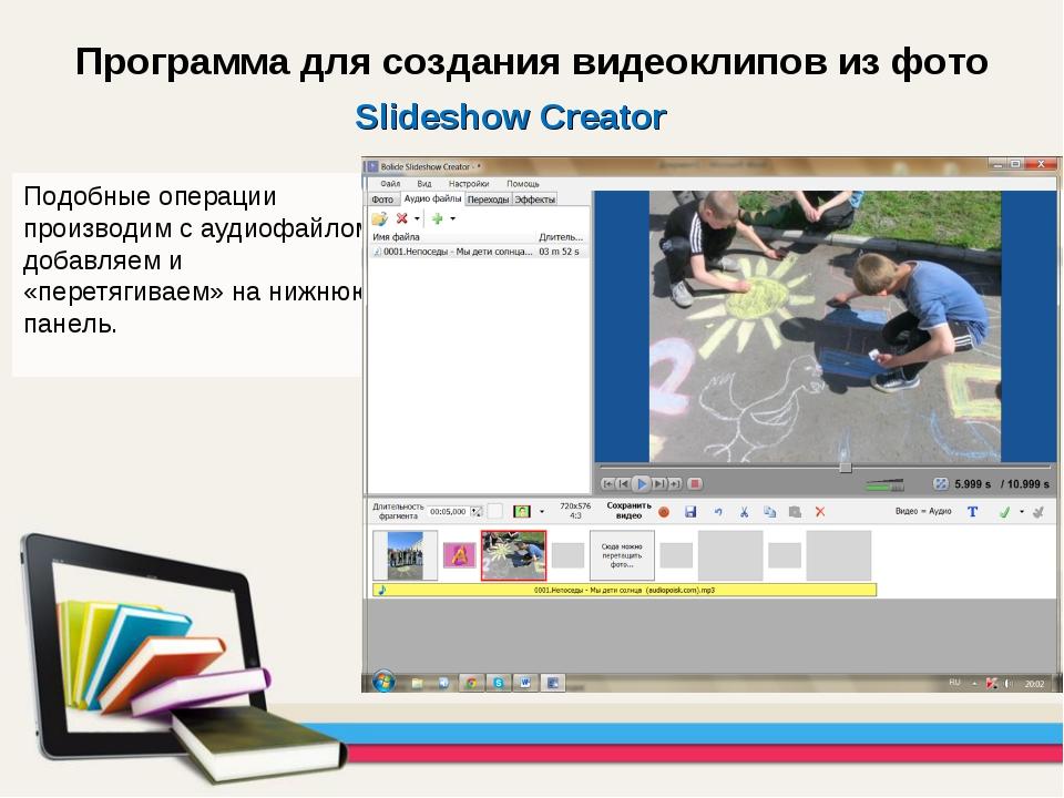 Программа для создания видеоклипов из фото Подобные операции производим с ауд...