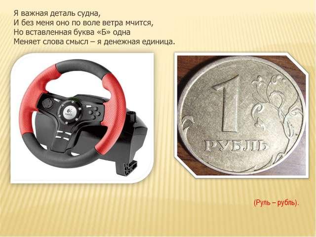 (Руль – рубль).