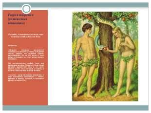 Теория творения (религиозная концепция) Взгляды, основанные на том, что челов