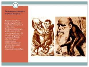 Эволюционная теория (научная теория) Является наиболее распространённой в сов