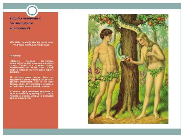 Теория творения (религиозная концепция) Взгляды, основанные на том, что челов...