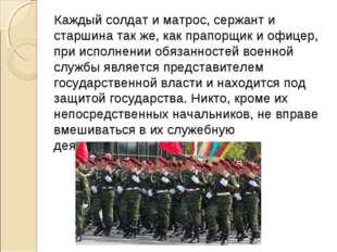 Каждый солдат и матрос, сержант и старшина так же, как прапорщик и офицер, п