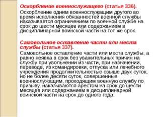 Оскорбление военнослужащего (статья 336). Оскорбление одним военнослужащим др