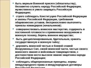 быть верным Военной присяге (обязательству), беззаветно служить народу Россий
