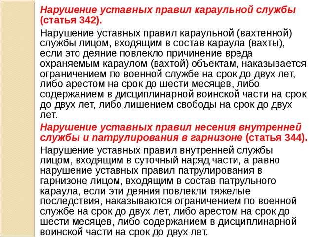 Нарушение уставных правил караульной службы (статья 342). Нарушение уставных...