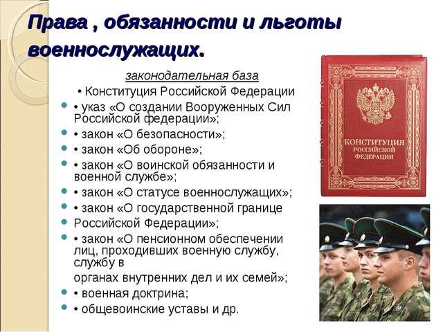 Права , обязанности и льготы военнослужащих. законодательная база • Конституц...