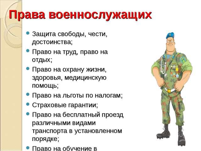 Права военнослужащих Защита свободы, чести, достоинства; Право на труд, право...