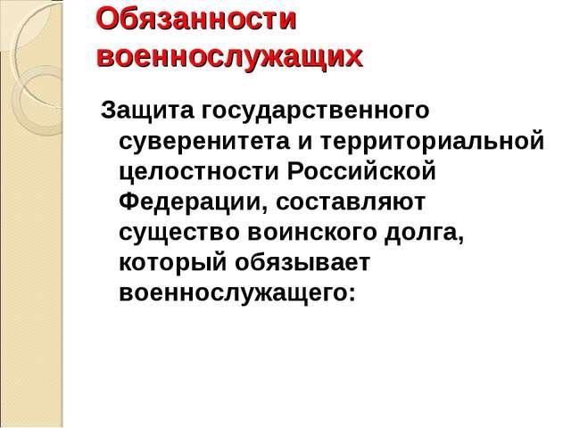 Обязанности военнослужащих Защита государственного суверенитета и территориал...