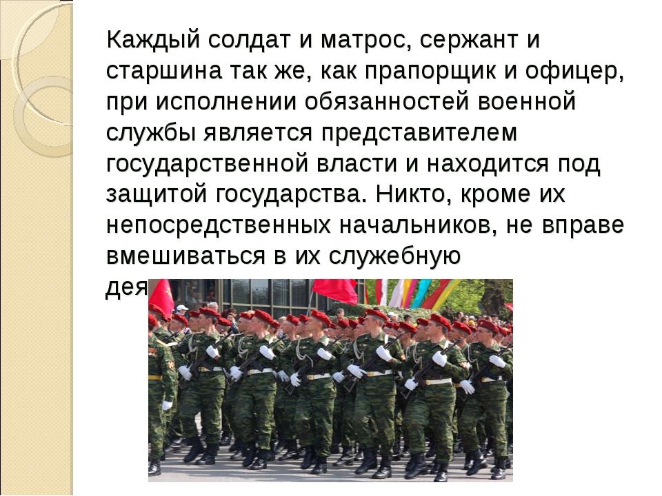 Каждый солдат и матрос, сержант и старшина так же, как прапорщик и офицер, п...
