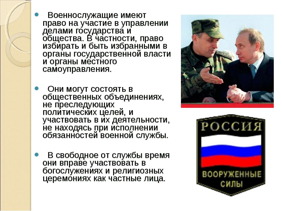 Военнослужащие имеют право на участие в управлении делами государства и обще...