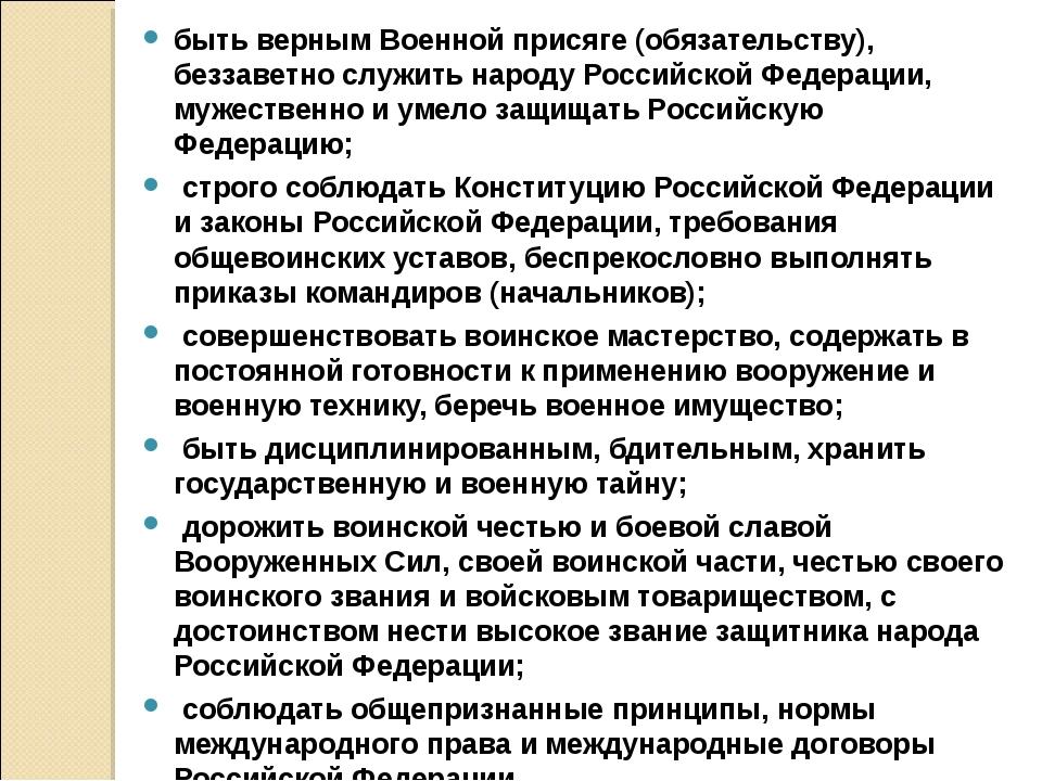 быть верным Военной присяге (обязательству), беззаветно служить народу Россий...