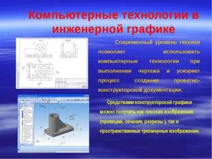 Компьютерные технологии в инженерной графике Современный уровень техники позв