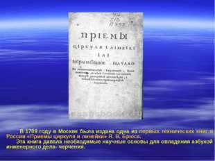 В 1709 году в Москве была издана одна из первых технических книг в России «П