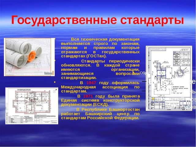 Вся техническая документация выполняется строго по законам, нормам и правила...