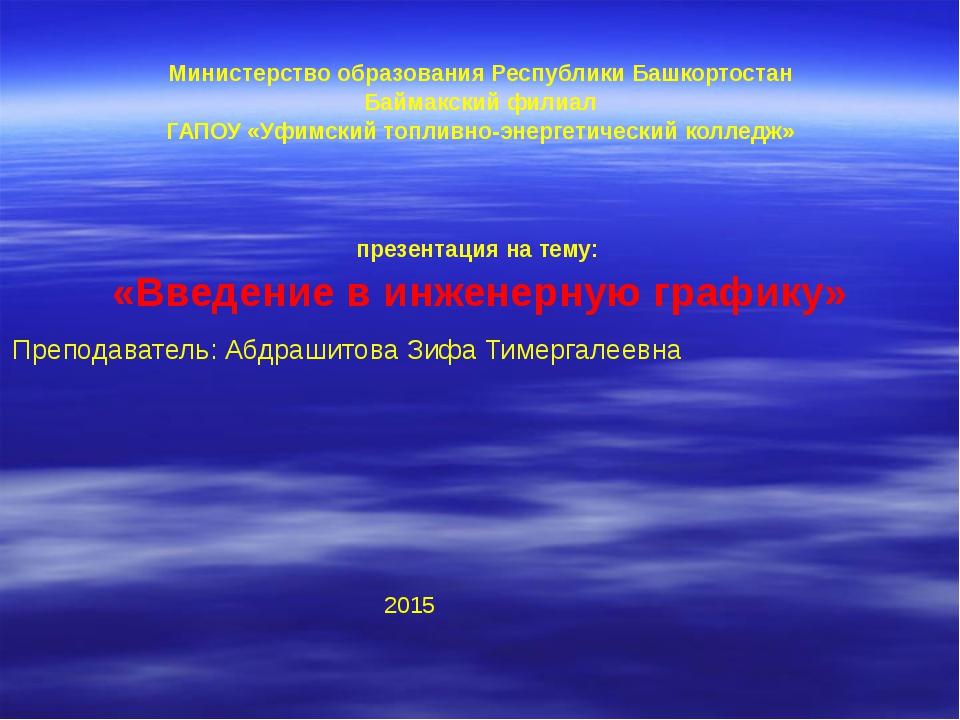 Министерство образования Республики Башкортостан Баймакский филиал ГАПОУ «Уфи...