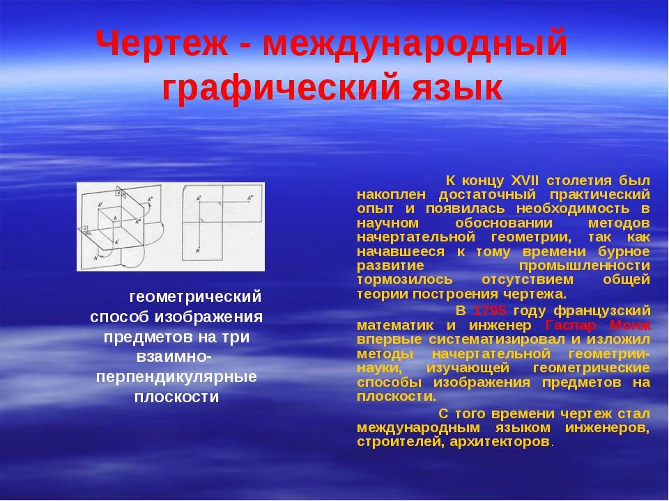 Чертеж - международный графический язык К концу XVII столетия был накоплен до...