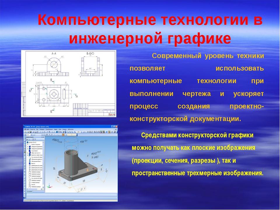 Компьютерные технологии в инженерной графике Современный уровень техники позв...