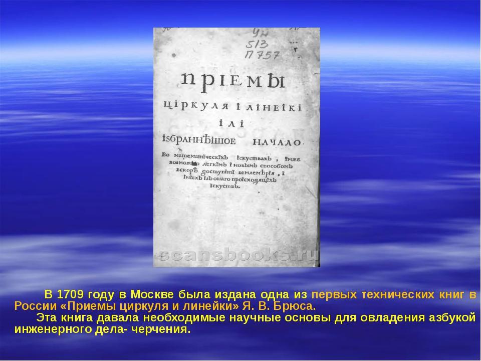 В 1709 году в Москве была издана одна из первых технических книг в России «П...