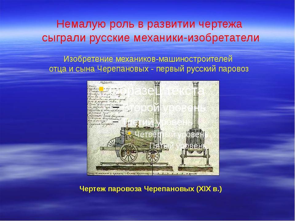 Немалую роль в развитии чертежа сыграли русские механики-изобретатели Изобрет...