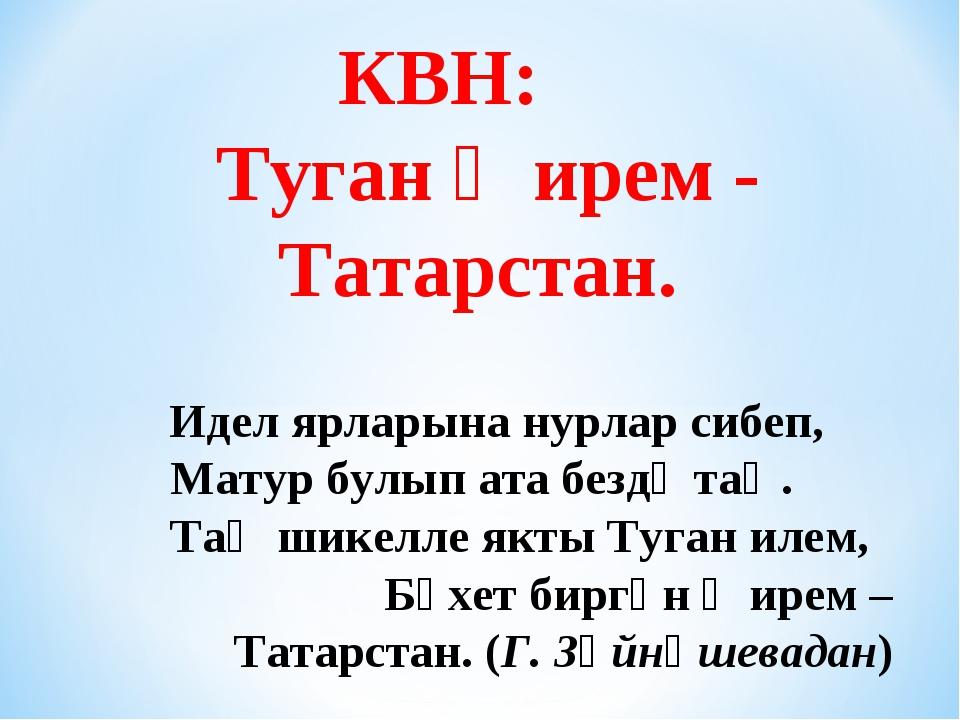 КВН: Туган җирем - Татарстан.      Идел ярларына нурлар сибеп,     М...