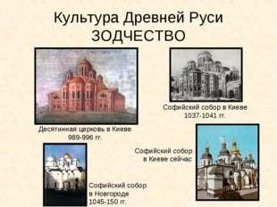 Культура Древней Руси ЗОДЧЕСТВО Десятинная церковь в Киеве 989-996 гг. Софийс