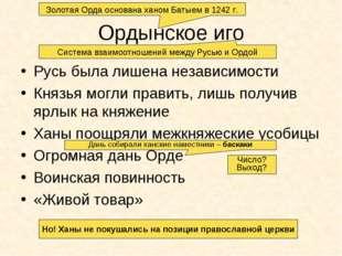 Ордынское иго Русь была лишена независимости Князья могли править, лишь получ
