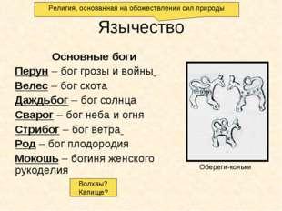 Язычество Основные боги Перун – бог грозы и войны Велес – бог скота Даждьбог