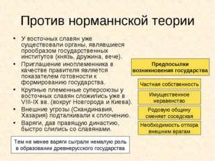 Против норманнской теории У восточных славян уже существовали органы, являвши