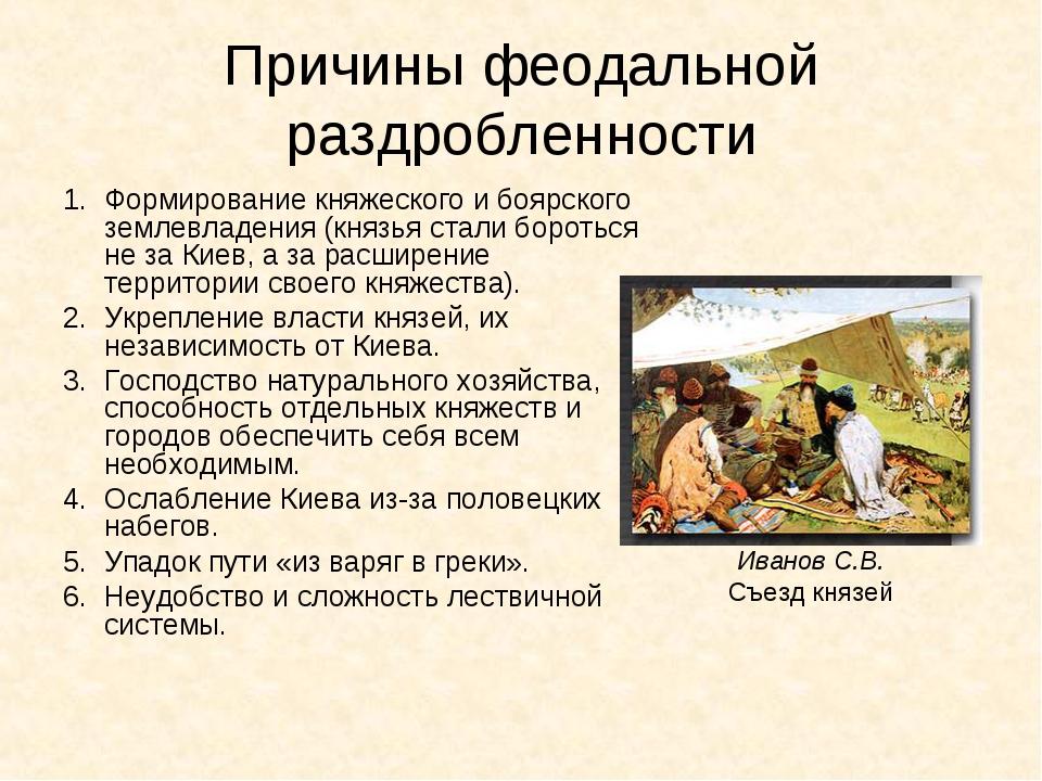 Причины феодальной раздробленности Формирование княжеского и боярского землев...