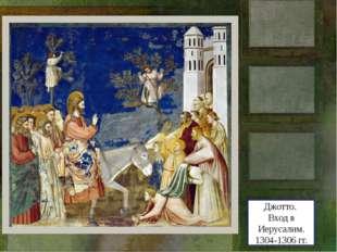 Джотто. Вход в Иерусалим. 1304-1306 гг.