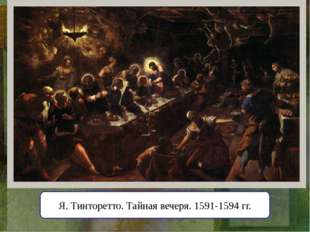 Я. Тинторетто. Тайная вечеря. 1591-1594 гг.