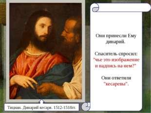 """Они принесли Ему динарий. Спаситель спросил: """"чье это изображение и надпись н"""
