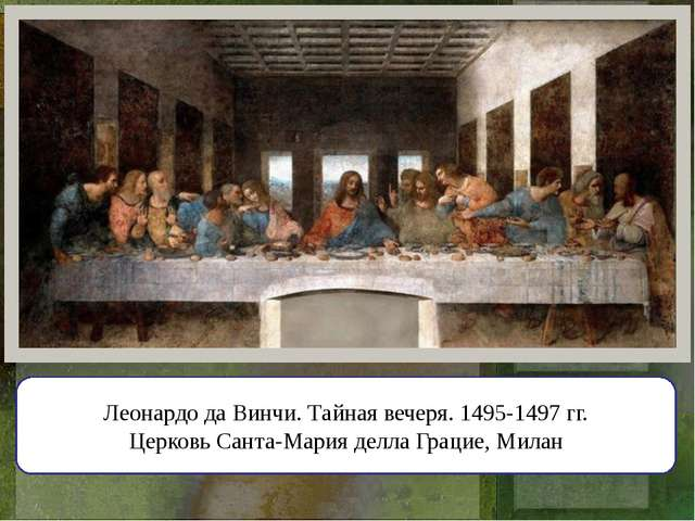 Леонардо да Винчи. Тайная вечеря. 1495-1497 гг. Церковь Санта-Мария делла Гра...